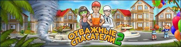 Игра «Отважные спасатели 2» [rescue-team-2]