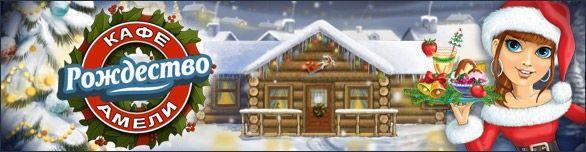 Скачать Кафе Амели. Рождество