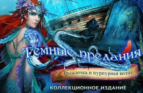 Темные предания. Русалочка и пурпурная волна. Коллекционное издание