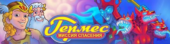 hermes rescue mission 586x152 - Гермес: Миссия спасения