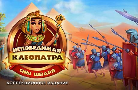 Непобедимая Клеопатра. Сны Цезаря. Коллекционное издание