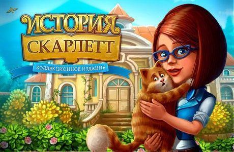История Скарлетт. Коллекционное издание