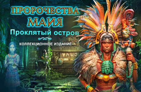 Пророчества Майя. Проклятый остров. Коллекционное издание