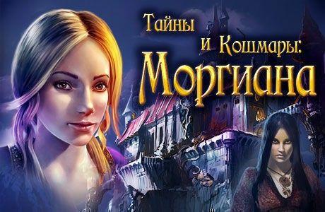 Тайны и кошмары. Моргиана