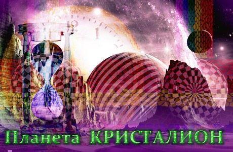 Планета  КРИСТАЛИОН