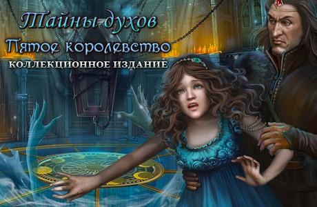Тайны духов. Пятое королевство. Коллекционное издание