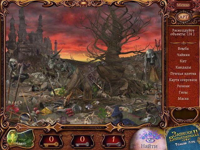 Записки волшебника 2. Темный лорд